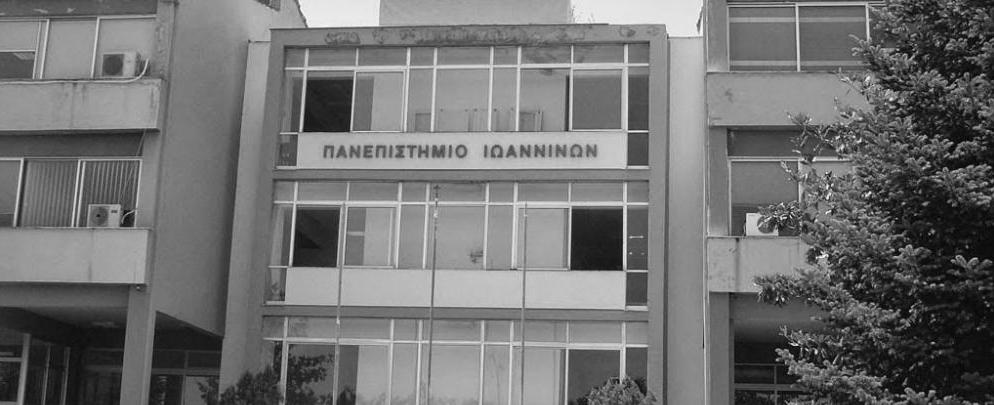 Νέα Τμήματα Πανεπιστημίων Ιωαννίνων και Ιονίου από τις συγχωνεύσεις των ΤΕΙ