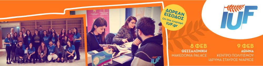 Διεθνής Έκθεση Πανεπιστημίων ΙUF. Βρες τις σπουδές που σου ταιριάζουν!