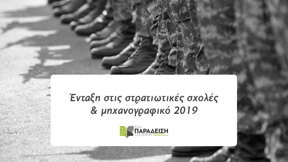 Στρατιωτικες σχολές και μηναχογραφικό 2019