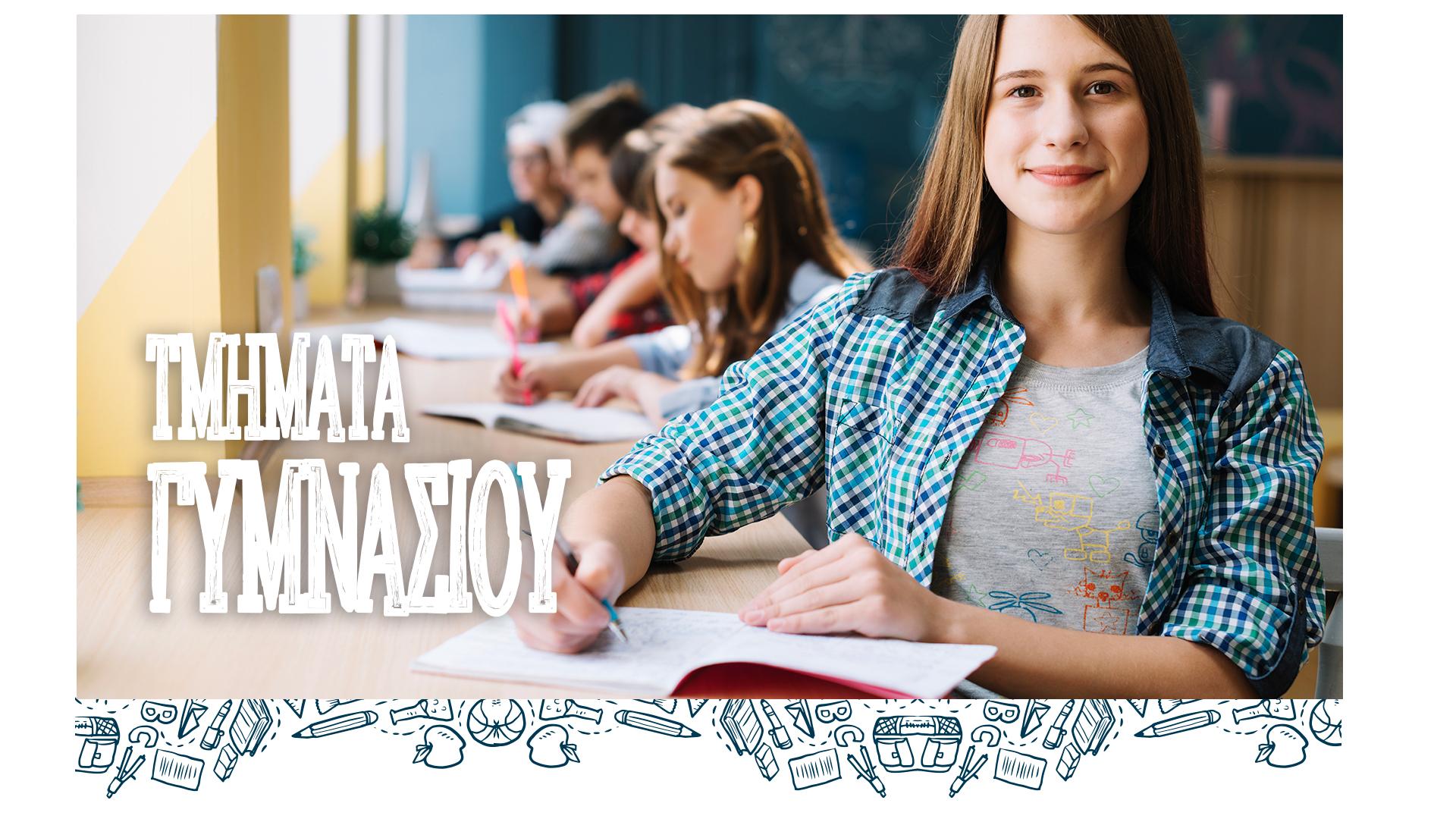 Τμήματα Γυμνασίου - Παραδείση